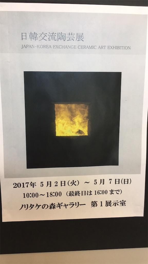 f:id:kenchan1023:20170507155103j:image