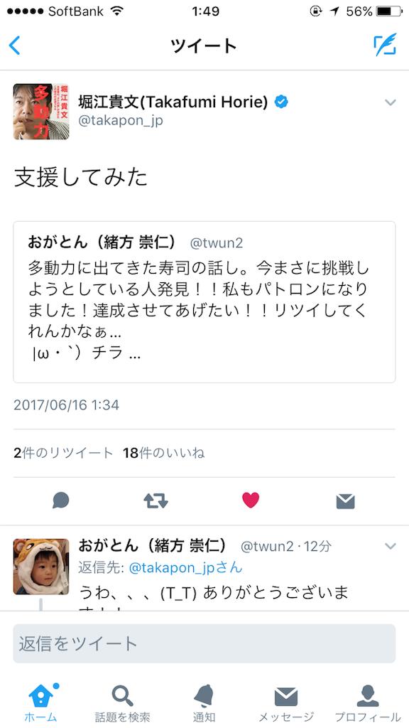 f:id:kenchan1023:20170616022029p:image
