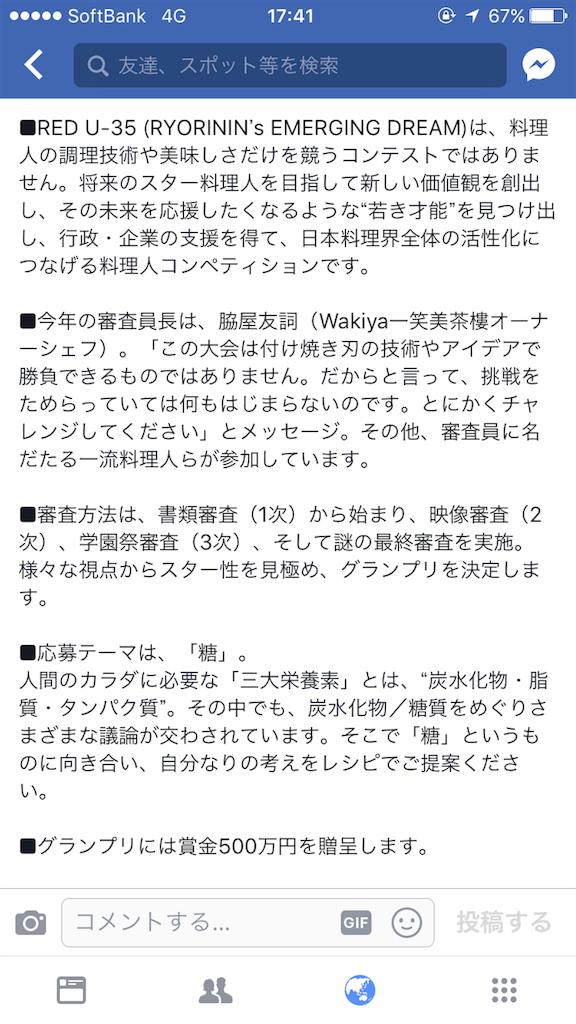 f:id:kenchan1023:20170705174243p:image