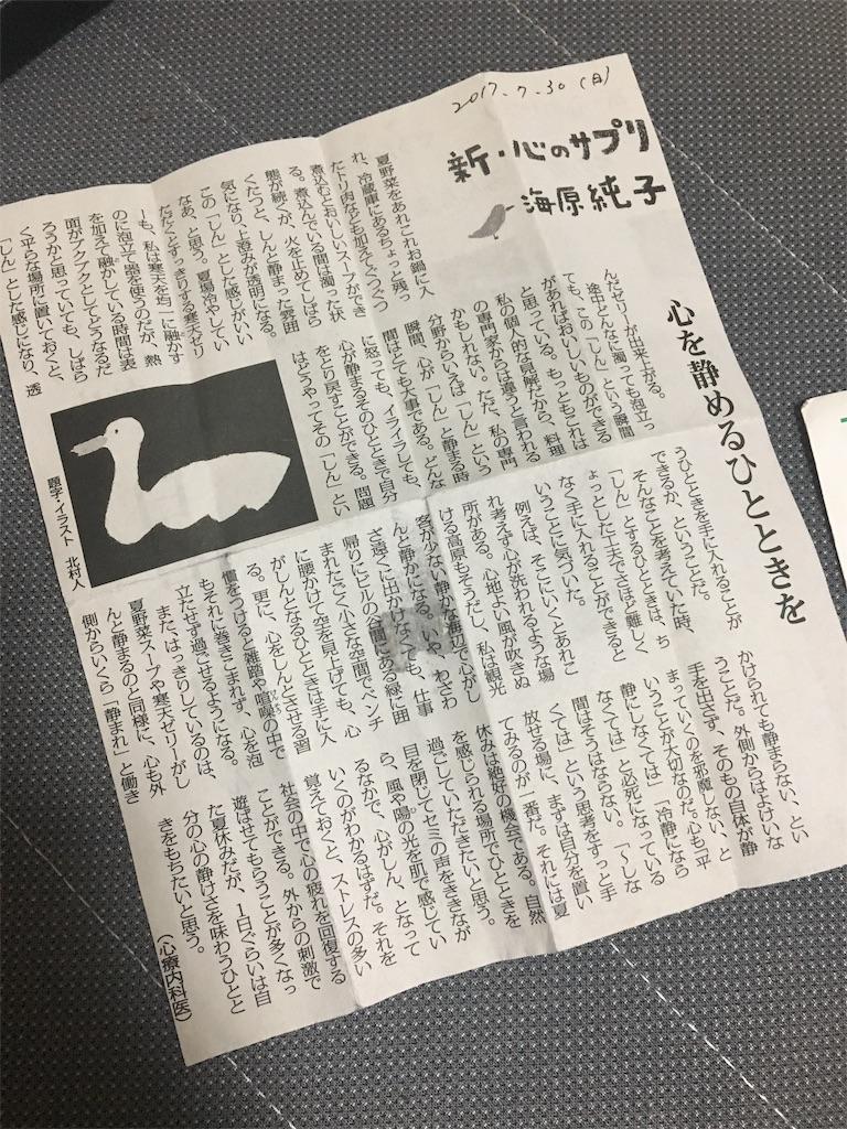 f:id:kenchan1023:20170808015020j:image