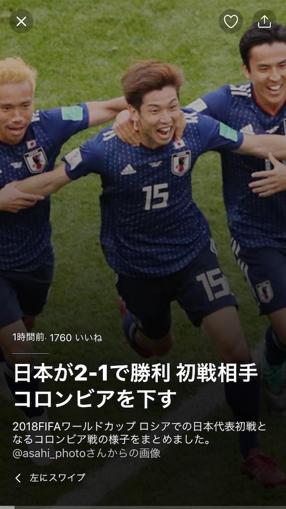 f:id:kenchan1023:20180620010030p:image