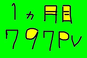 f:id:kenchan44:20170501175204p:plain