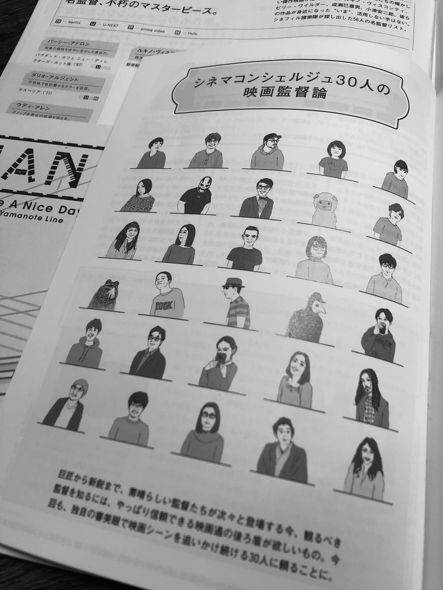 f:id:kenchaso6:20201108133558j:plain