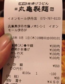 f:id:kenchi555:20160903144017j:image