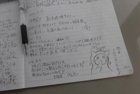 f:id:kenchi555:20180907162806j:plain