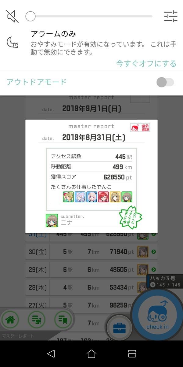 f:id:kenchi555:20190901182424j:plain