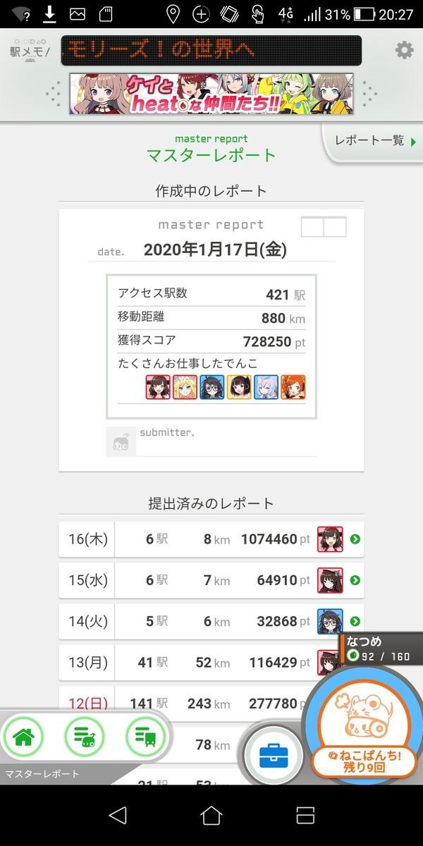 f:id:kenchi555:20200117210524j:plain