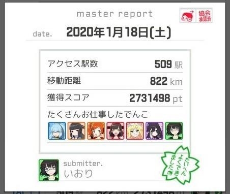 f:id:kenchi555:20200119185107j:plain