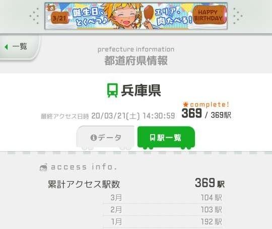 f:id:kenchi555:20200321210521j:plain