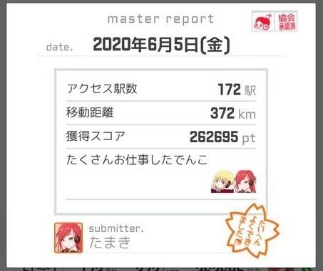 f:id:kenchi555:20200608073237j:plain