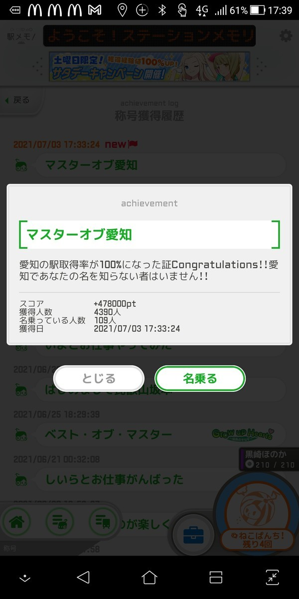 f:id:kenchi555:20210703190523j:plain