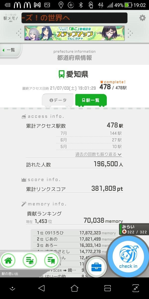 f:id:kenchi555:20210703190615j:plain