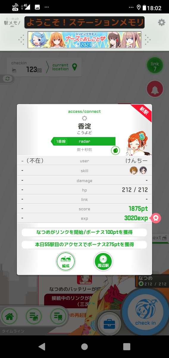 f:id:kenchi555:20210808183305p:plain