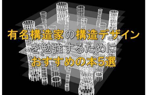 yumeikouzouka-kouzoudesign