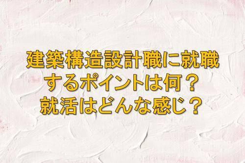 kouzousekkei-syusyoku-point