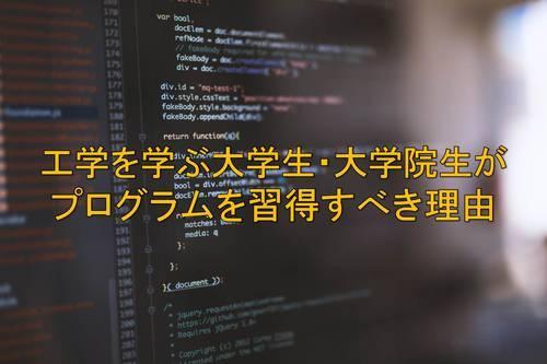 daigakusei-program