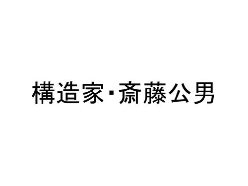 斎藤公男 構造家 構造設計 作品