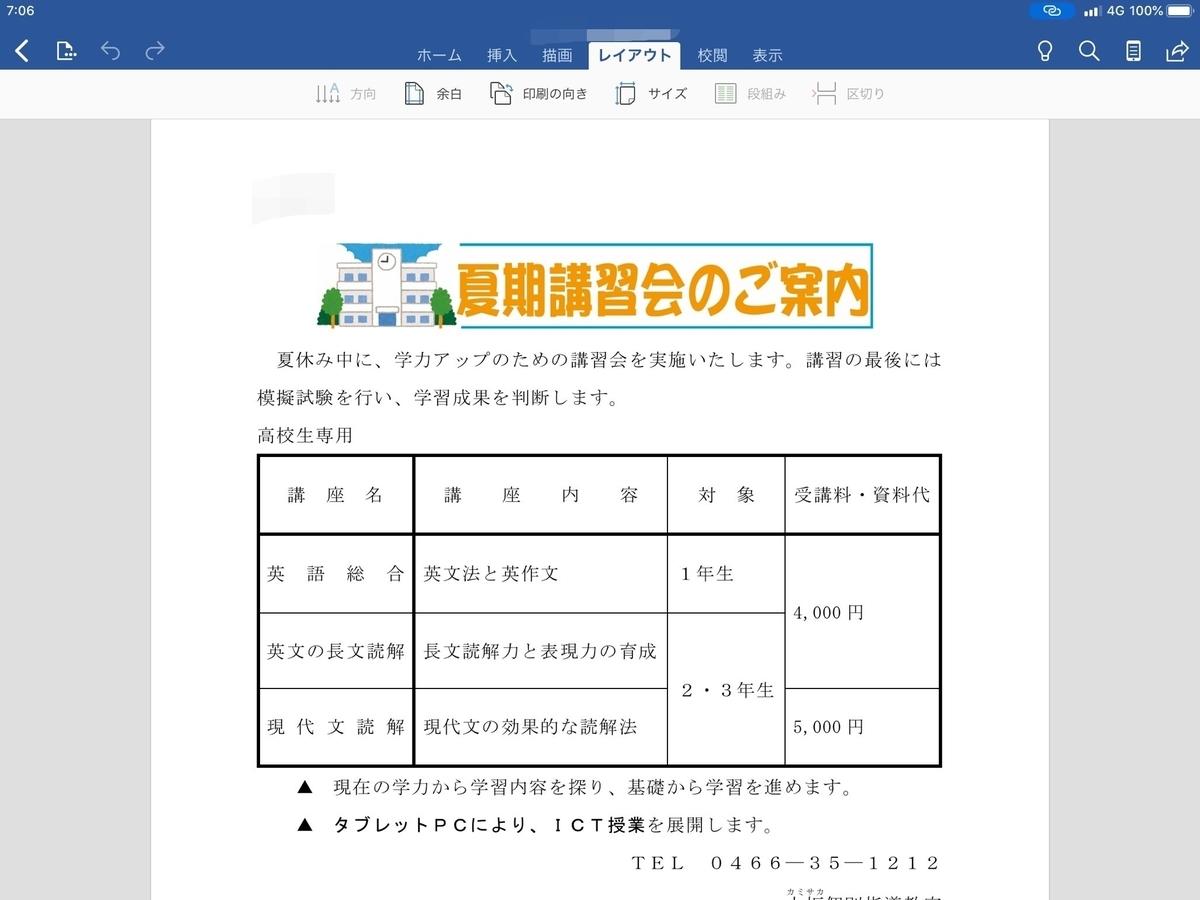 f:id:kendouken76:20200507071218j:plain
