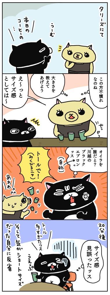 年の差猫夫婦マンガ class=