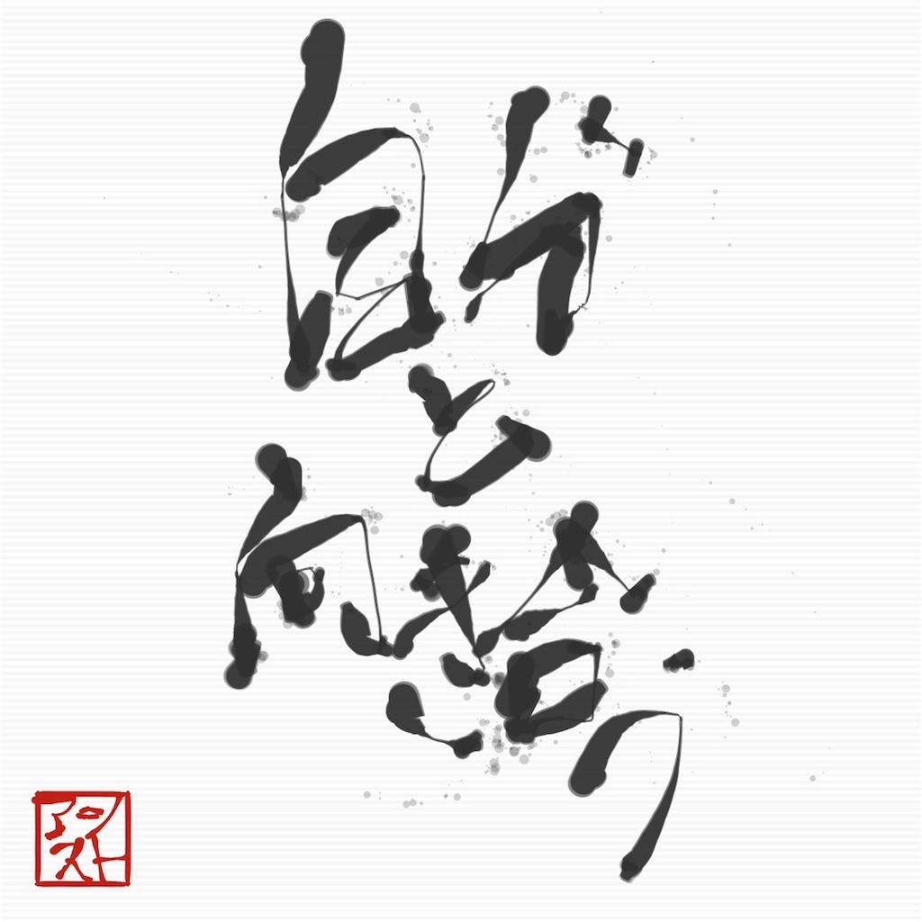 f:id:kengobonbei:20170306185026j:image