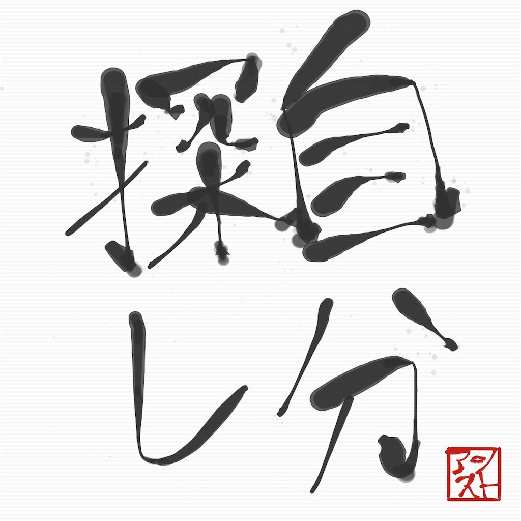 f:id:kengobonbei:20170308075021j:image