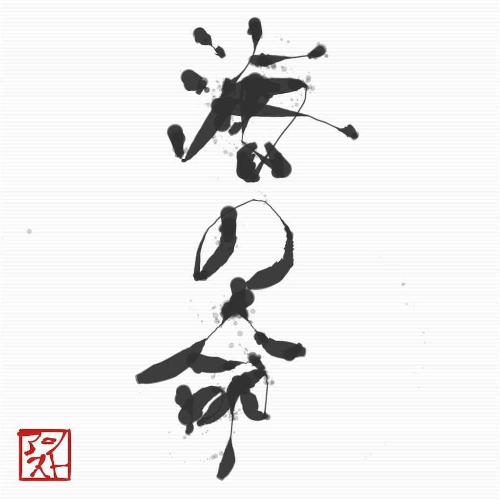 f:id:kengobonbei:20170309203439j:image