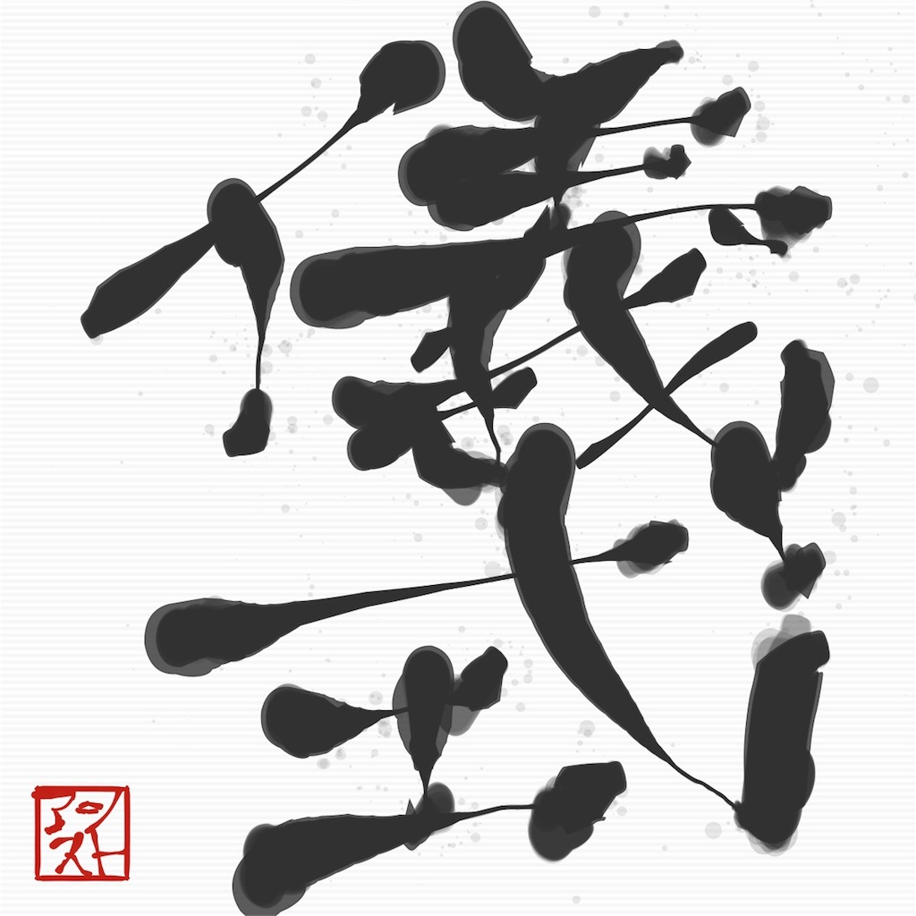 f:id:kengobonbei:20170310203349j:image