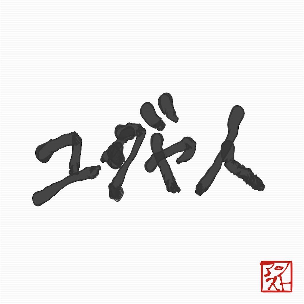 f:id:kengobonbei:20170312193457j:image