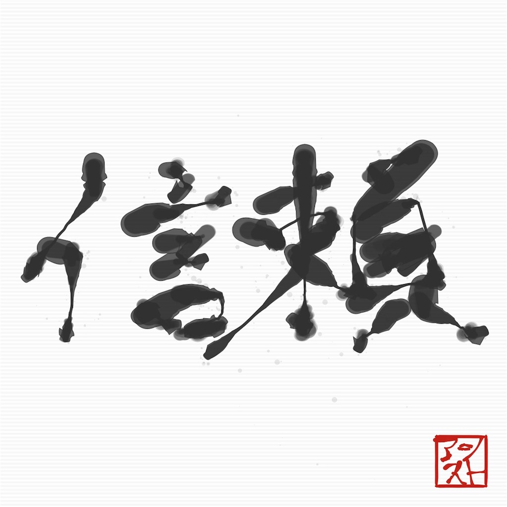 f:id:kengobonbei:20170314192232j:image