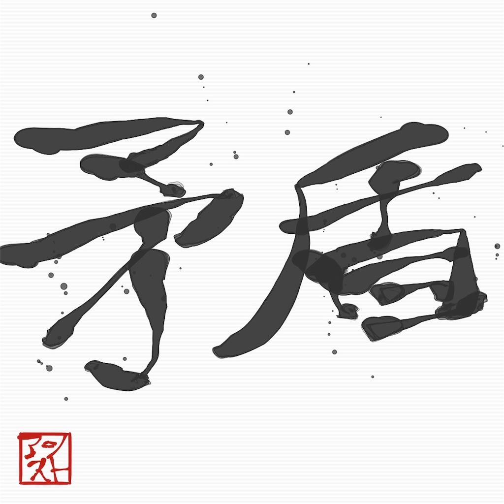 f:id:kengobonbei:20170314210852j:image