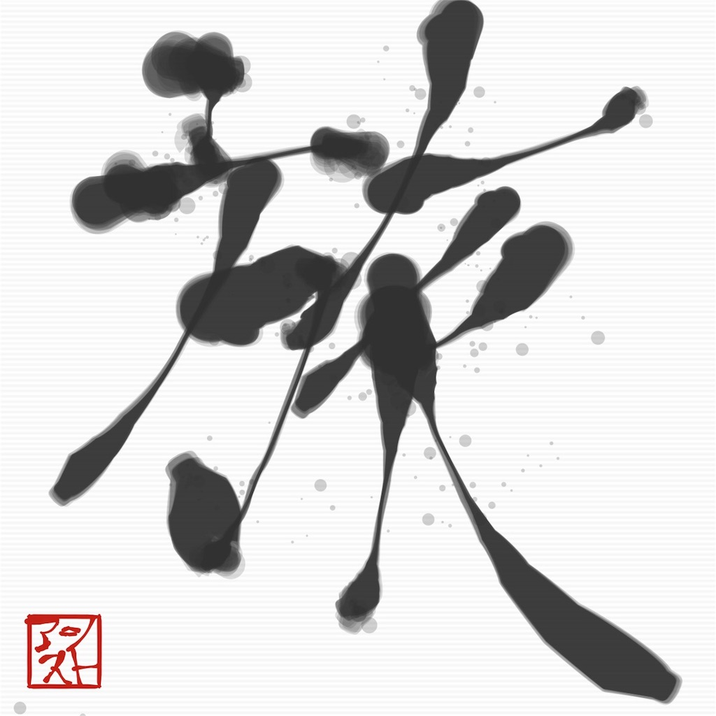 f:id:kengobonbei:20170316204833j:image