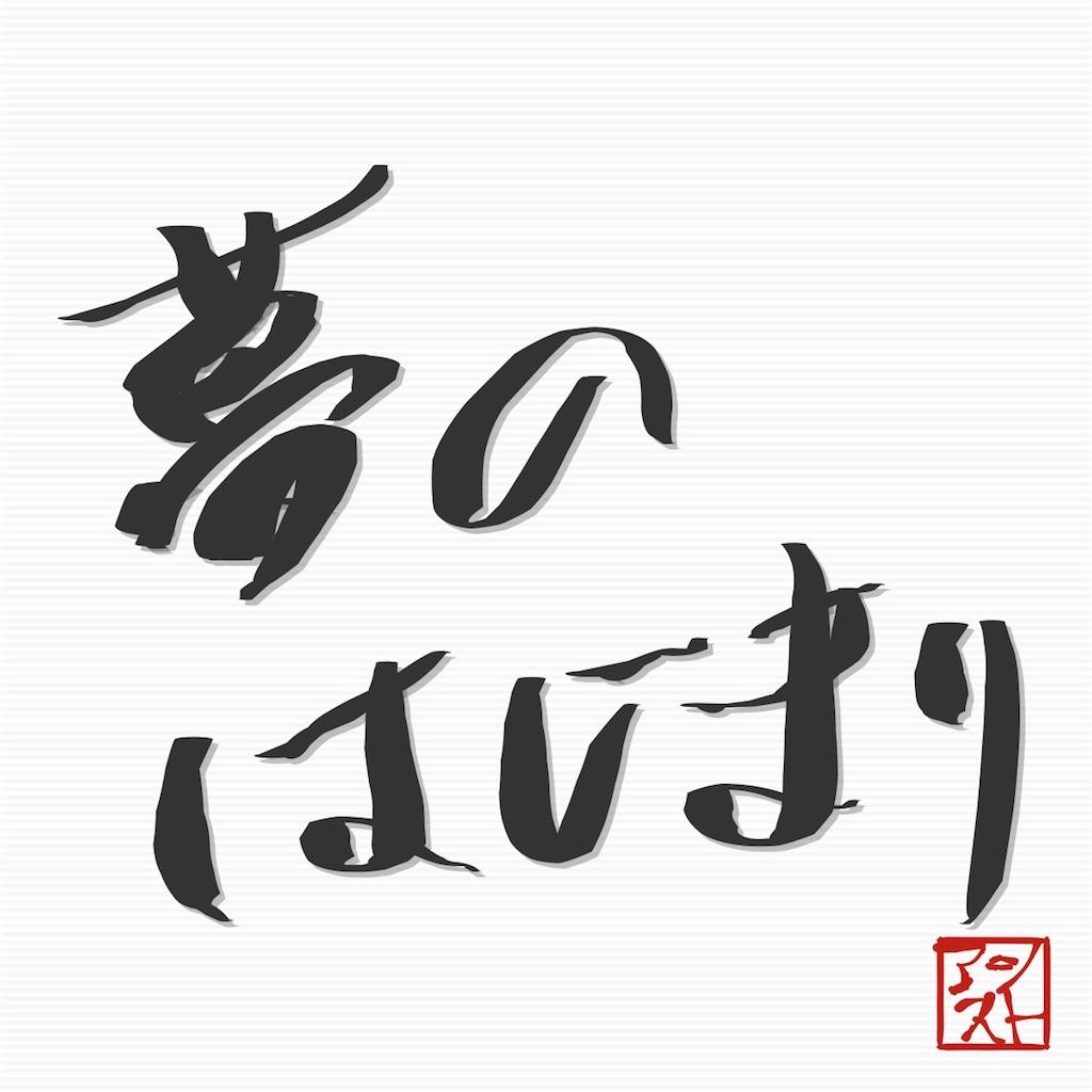 f:id:kengobonbei:20170318203916j:image