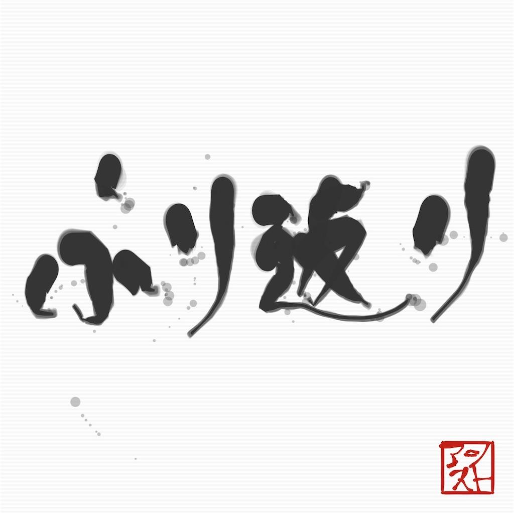 f:id:kengobonbei:20170319213735j:image