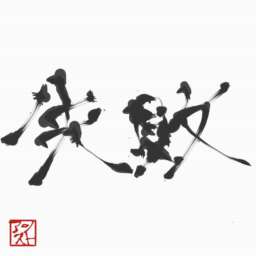 f:id:kengobonbei:20170330211630j:image