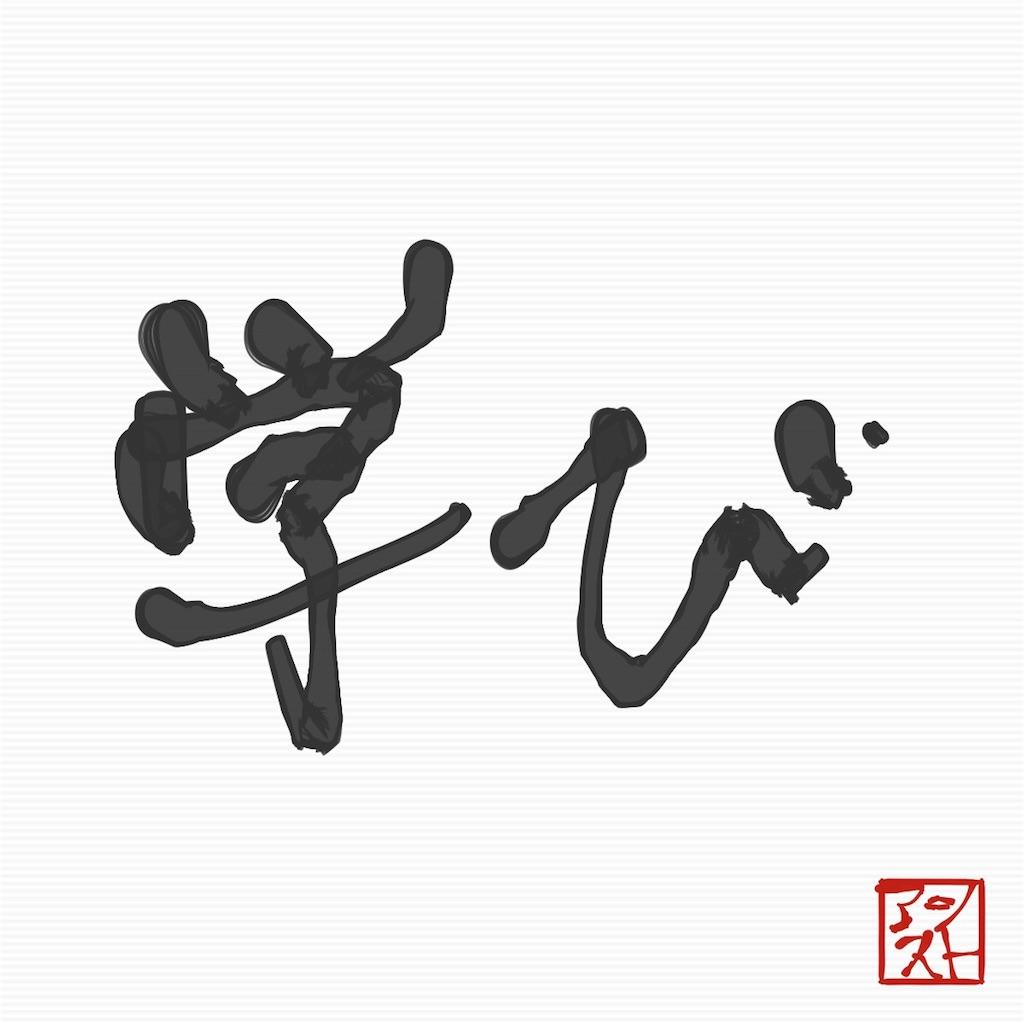 f:id:kengobonbei:20170330222200j:image