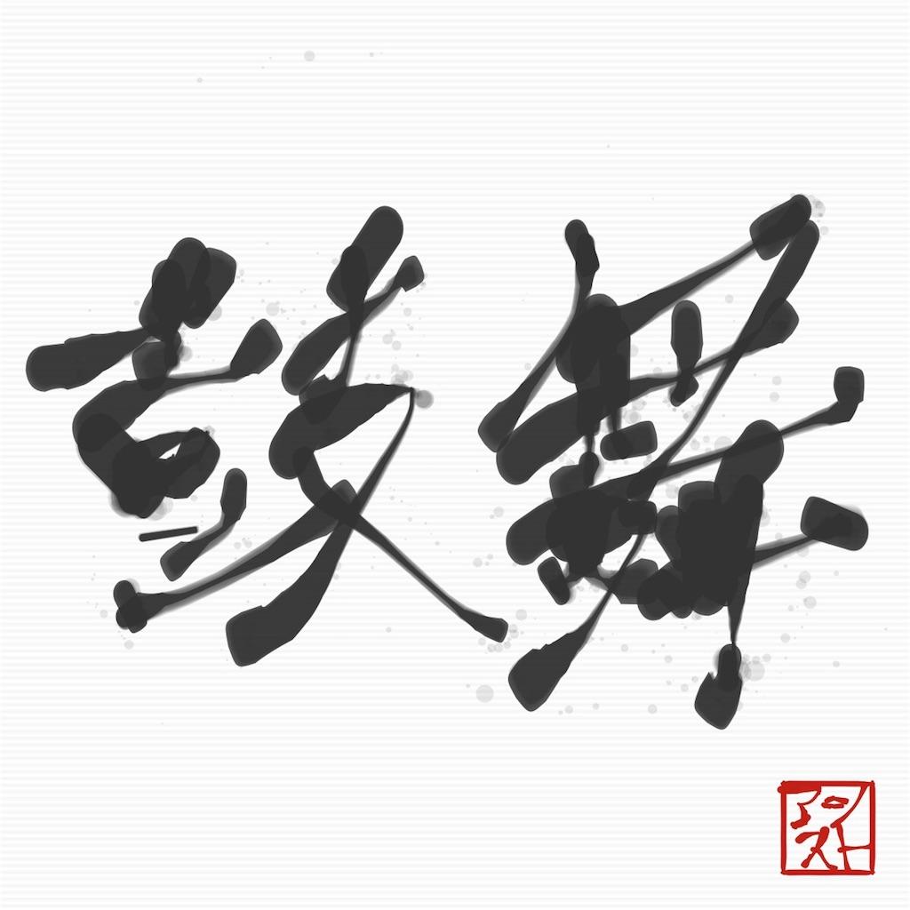 f:id:kengobonbei:20170401195914j:image