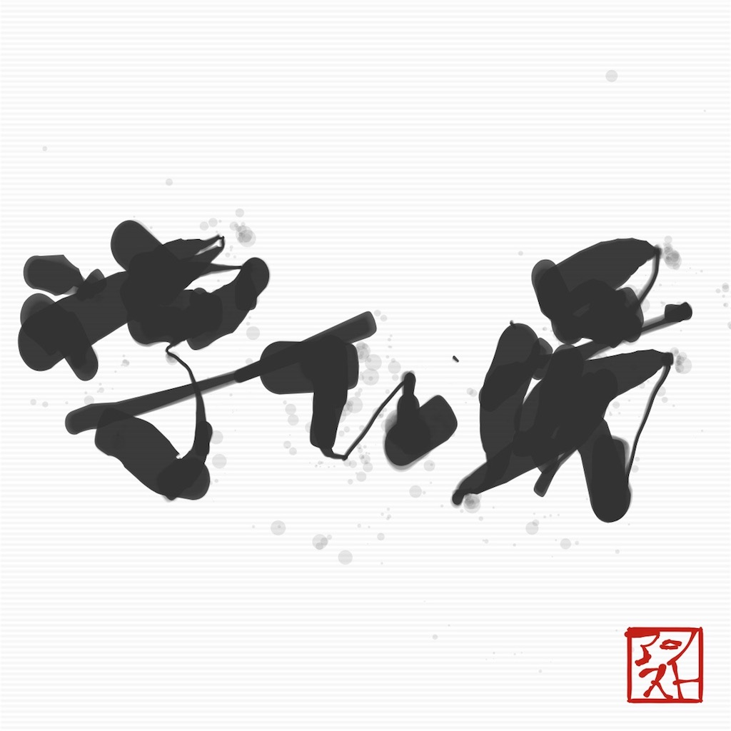 f:id:kengobonbei:20170402120647j:image