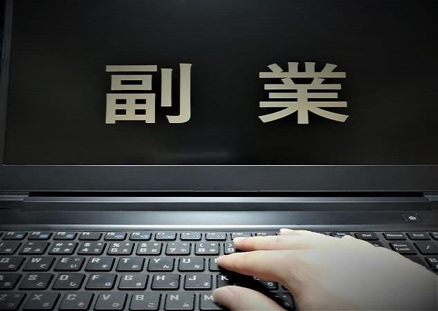 パソコンで副業をする人