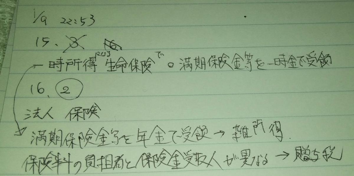 f:id:kengyoup-blogger:20200111142932j:plain