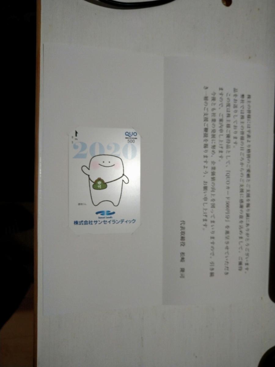 f:id:kengyoup-blogger:20200930214638j:plain