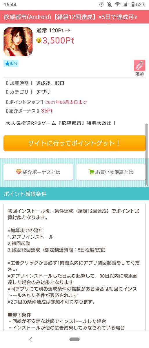 f:id:kengyoup-blogger:20210424135035p:plain
