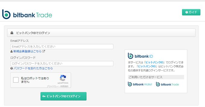 Bitbank・trade