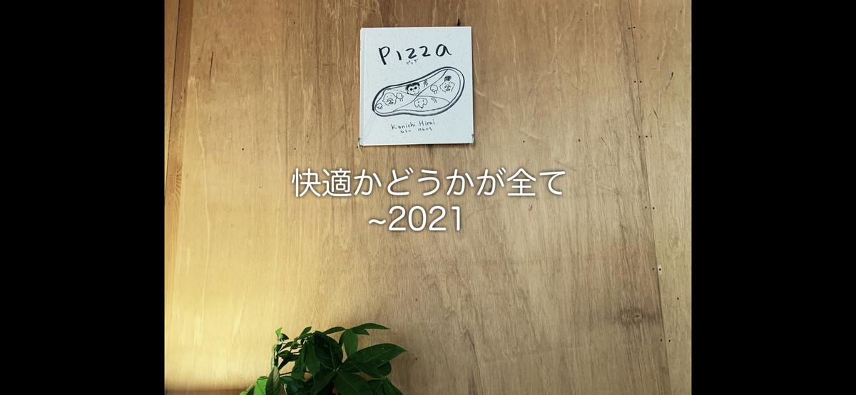 f:id:kenichi0911:20210122102129j:plain