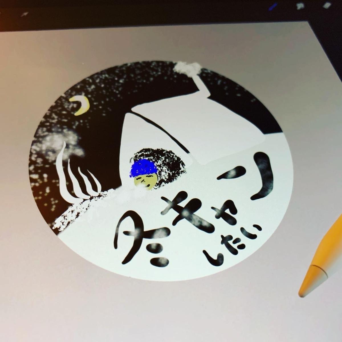 f:id:kenichi0911:20210127111824j:plain