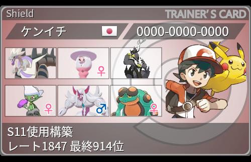 f:id:kenichi_poke:20201103000643p:plain