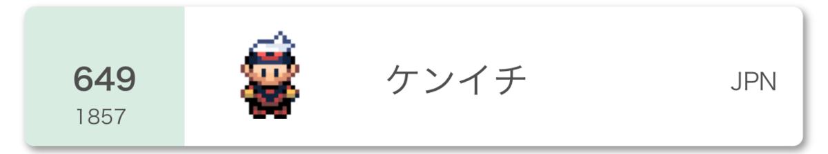 f:id:kenichi_poke:20210502164314p:plain