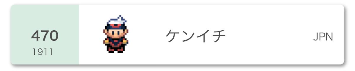 f:id:kenichi_poke:20210605193329p:plain