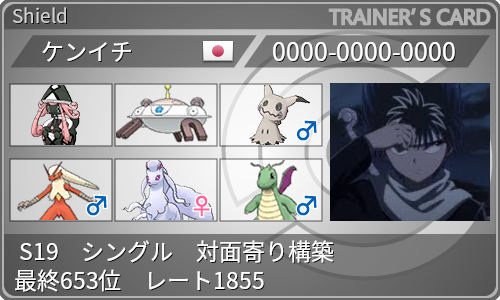 f:id:kenichi_poke:20210703234011p:plain