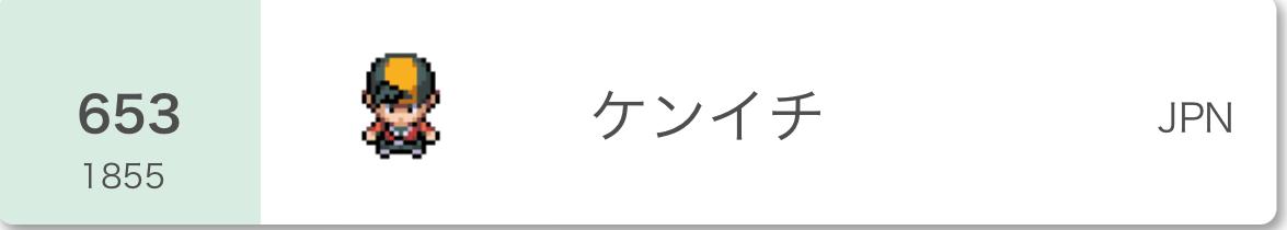 f:id:kenichi_poke:20210705082603p:plain