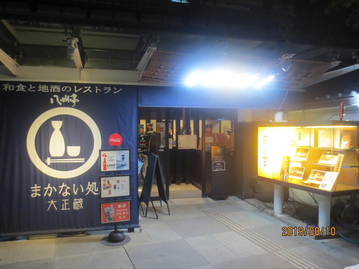 f:id:kenichirouk:20190811004028j:plain